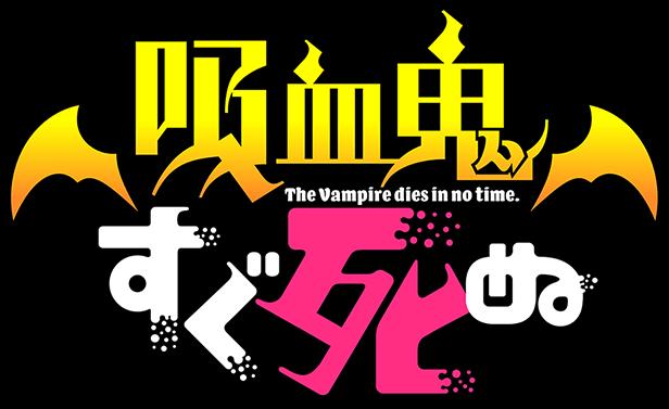 TVアニメ「吸血鬼すぐ死ぬ」公式サイト